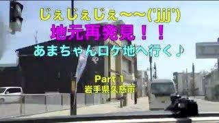 私の地元、岩手県久慈市が舞台の、朝の連続テレビ小説「あまちゃん」 今...