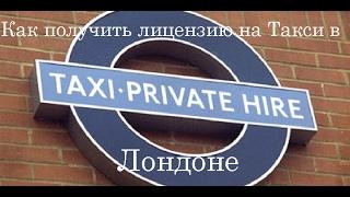 видео Такси в Лондоне