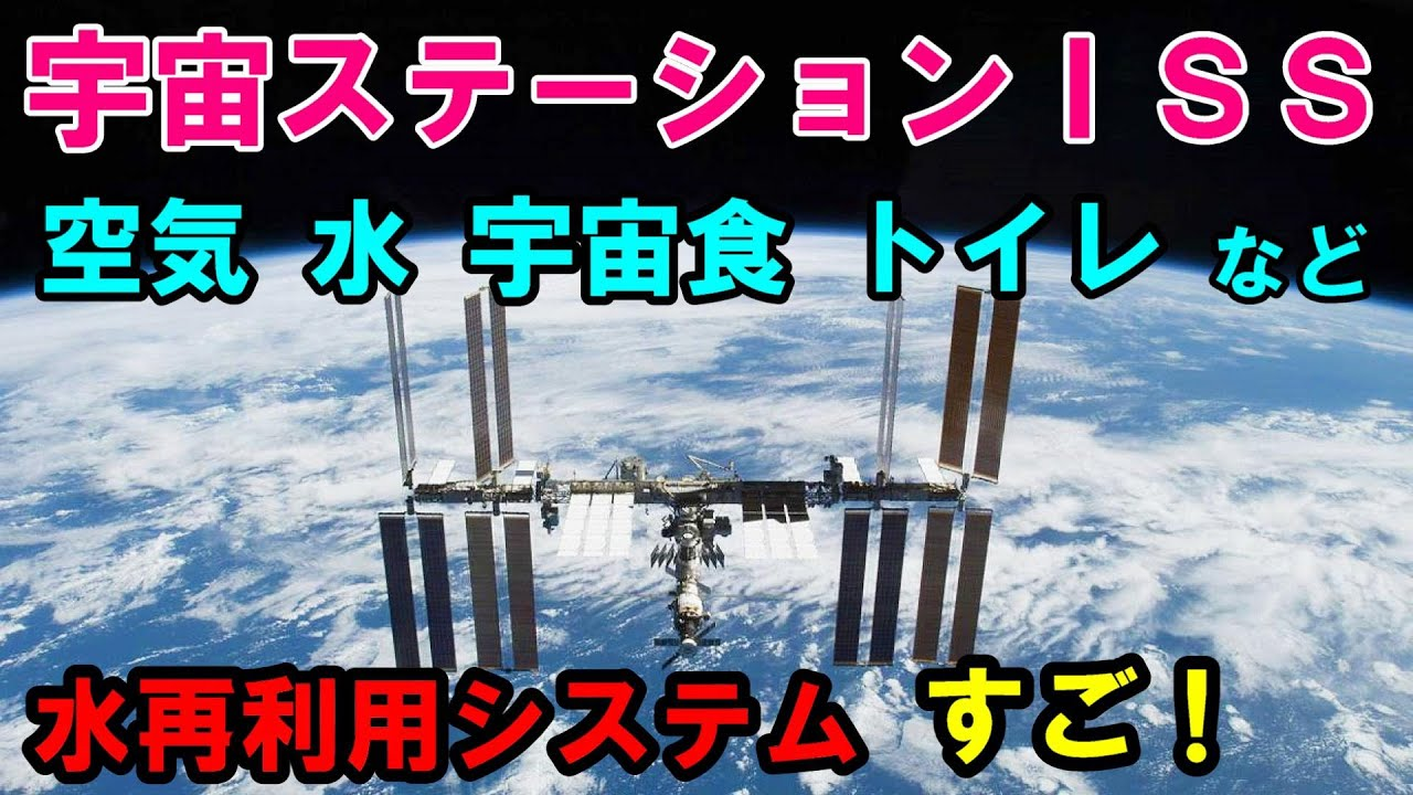 宇宙ステーションISS 空気、水、宇宙食 トイレ 水再利用システムなど凄いですね