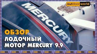 Обзор лодочного мотора Mercury 9.9