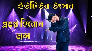 Prottoy Heron And The Ajaira LtD Stage Dance Performance | YouTube Utshob 2018