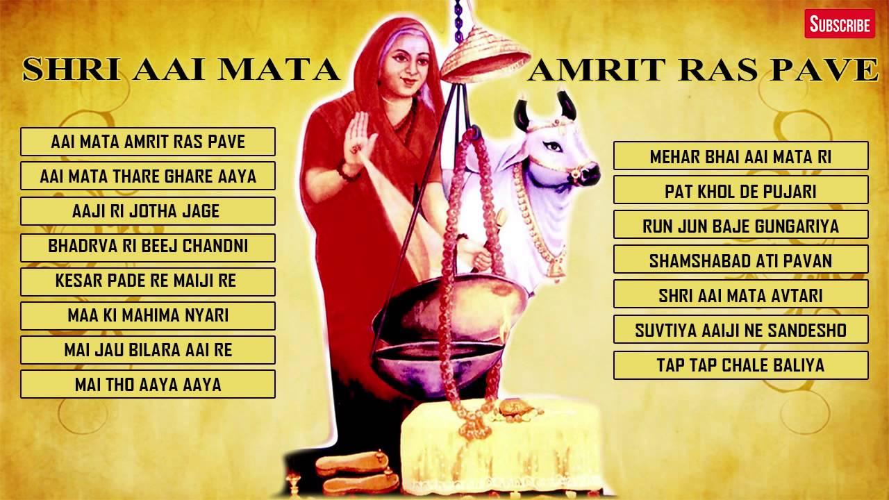 Aai Mata Ji New Bhajan 2015 | Shri Aai Mata Amrit Ras Pave | AUDIO Jukebox  | Rajasthani New Bhajan