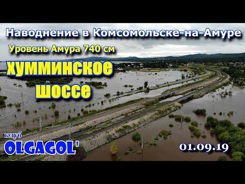 Наводнение 2019 в Комсомольске-на-Амуре часть 7 Хумминское шоссе