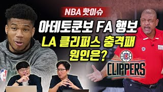 [NBA 핫이슈] 아데토쿤보 FA 행보는? LA 클리퍼스 충격패 뭐가 문제였나?