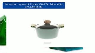 Кастрюля с крышкой Frybest GW-C24, 24см, 4,5л, лит.алюминий обзор