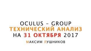 Технический анализ рынка Форекс на 31.10.17 от Максима Лушникова | OCULUS - Group