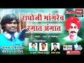 RAGHOJI BHANGARE CH RAGAAT ANGAT SRIKANT PANDIT DJ BHUSHAN MUSIC COMPANY