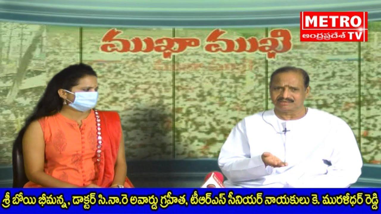 TRS సీనియర్ నాయకులు కె.మురళీధర్ రెడ్డి గారితో ముఖాముఖీ  Metro TV Telugu