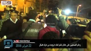 مصر العربية   زحام الصحفيين علي عادل امام اثناء خروجه من عزاء هيكل
