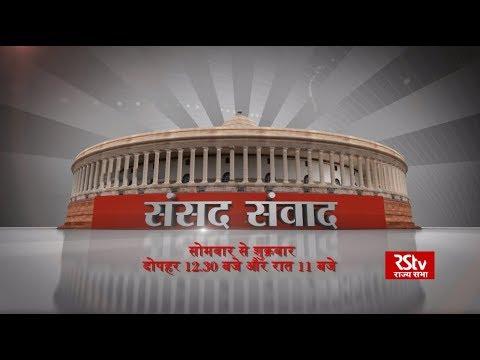Promo: Sansad Samvad - Statutory Resolution on abrogation Article 370 for J&K