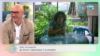"""""""На кафе"""" с Емо Чолаков (21.02.2020)"""