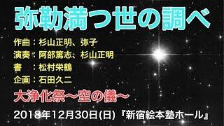 『弥勒満つ世の調べ』(大浄化祭~空の儀~) 2018年12月30日(日)