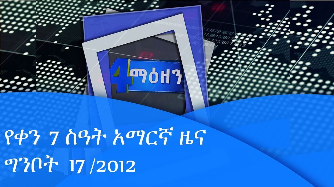#etv የቀን 7 ስዓት አማርኛ ዜና…ግንቦት 17/2012 ዓ.ም