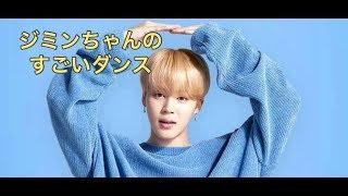 BTSジミンちゃん爆イケダンスシーン①