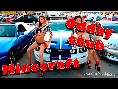 Odday coub новое| март 2017 | лучшее в coub| видео приколы смотреть