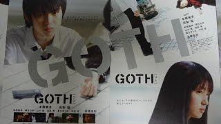 GOTH B 2008 映画チラシ 2008年12月20日公開 【映画鑑賞&グッズ探求記 ...