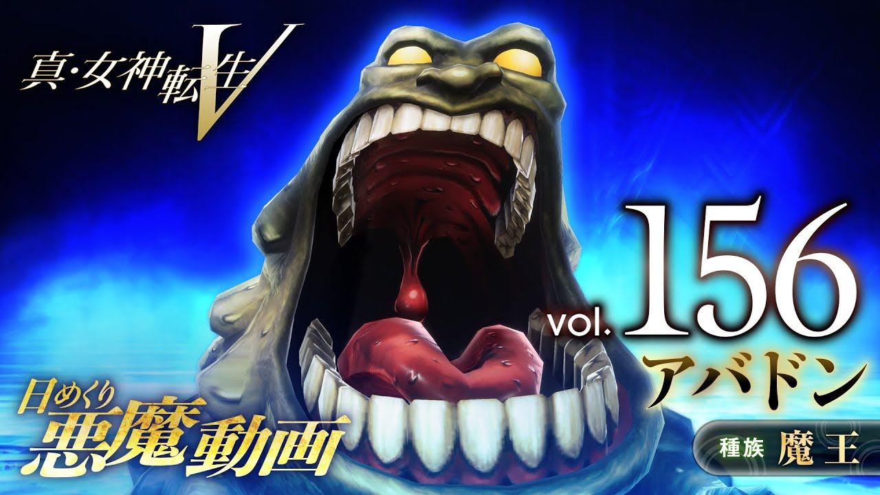 Download アバドン - 真・女神転生V 日めくり悪魔 Vol.156