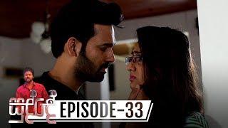 Sudde | Episode 33 - (2019-11-20) | ITN Thumbnail