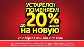 Реклама М.Видео: Меняем старую технику на новую со скидкой 20%(http://www.telead.ru/philips-40pfl5537t60.html., 2016-05-10T10:15:45.000Z)