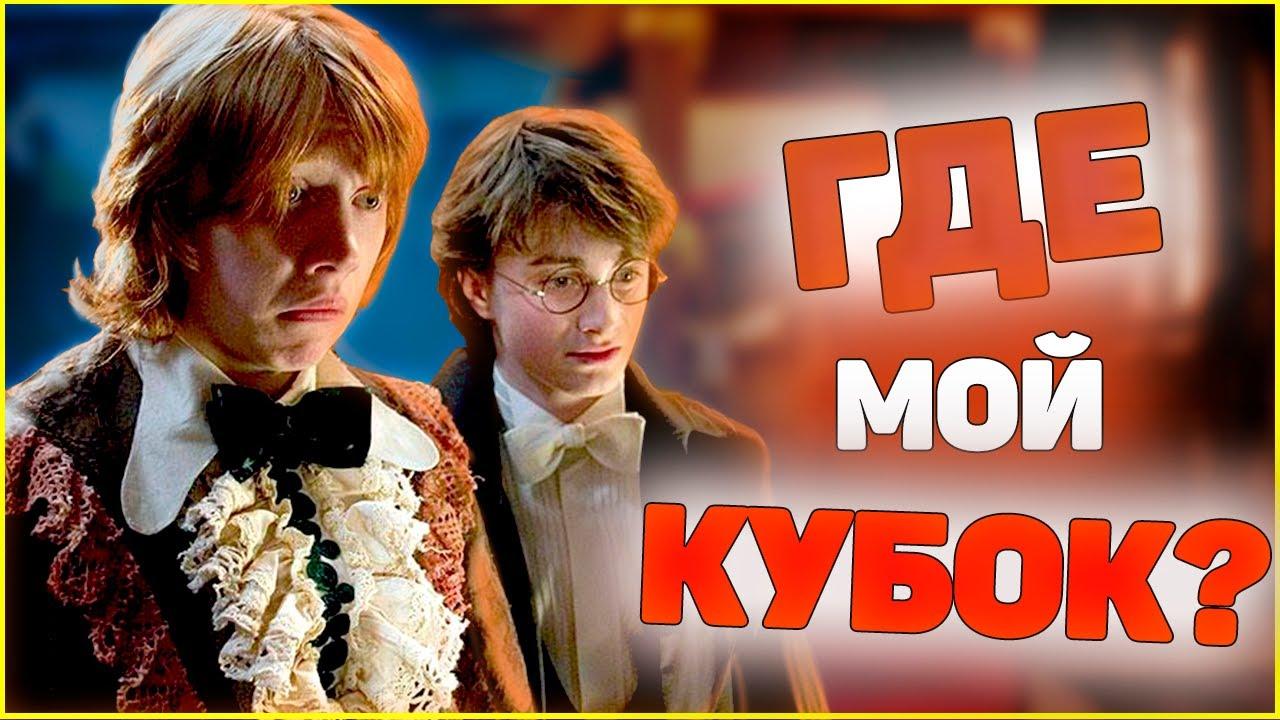 Гарри Поттер - Битва за Кубок(ПЕРЕОЗВУЧКА)