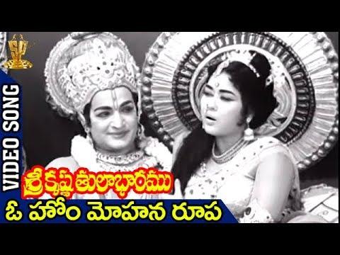 O ho Mohana Rupa Video Song | Srikrishna Tulabharam Movie | NTR | Jamuna | Anjali