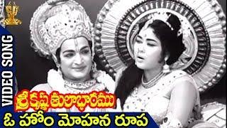 O ho Mohana Rupa|| Songs || Srikrishna Tulabharam || NTR | Kantarao