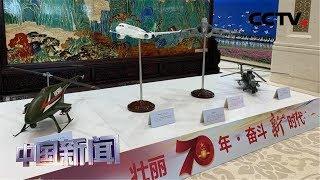 [中国新闻] 跨越70年 国新办:展示31省区市发展成就 | CCTV中文国际