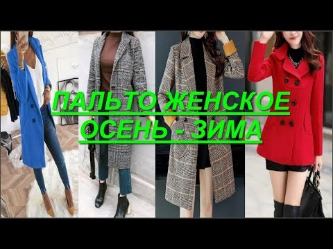 Демисезонные пальто, Недорогие пальто, Купить пальто алиэкспресс.