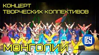 Концерт монгольских творческих коллективов на сцене БГУ - 16 ноября 2014 г.