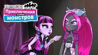 #МонстерХай В школе монстров есть таланты! Новые мультики Monster High. Приключения команды монстров