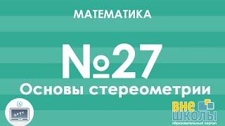 Онлайн-урок ЗНО. Математика №27. Основы стереометрии