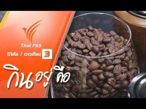 กินอยู่...คือ : หอมกลิ่นกาแฟ (22 ม.ค. 60)