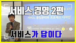 [김영갑교수의 서비스 경영 2편] 사업 성공의 열쇠 서…