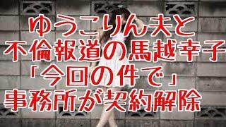 アイドルグループ「ユルリラポ」メンバーの馬越幸子(25)が、プラチナムプロダクションとの契約を解除.