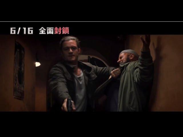 【全面封鎖】Unlocked 精彩預告~ 2017/06/16 全球警戒