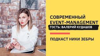 Black&White PR #40 Современный Event-management. Валерий Кудашов и Ника Зебра