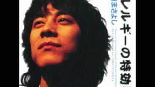 1996年 アルバム『アレルギーの特効薬』収録 http://www.amazon.co.jp/%...