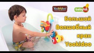 Видео обзор игрушки для ванной Yookidoo Волшебный кран большой набор