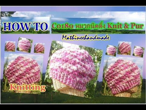 How to C0180 Knitting hat / หมวกนิตติ้ง Knit & Purl  _ Mathineehandmade