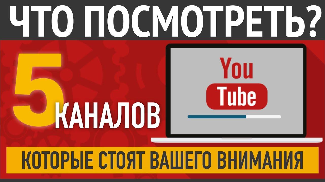 5 YouTube-каналов 📺, на которые стоит подписаться