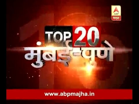 Mumbai Pune Top 20 7am : 12-11-2016