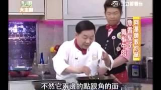 阿基師食譜 教你做魚香茄子食譜 青椒牛肉食譜