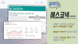 ★김성남★ 기업분석 - 에스코넥