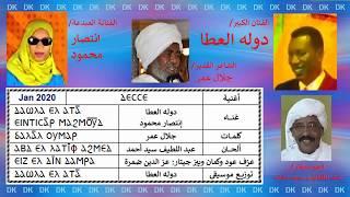DK548  دوله العطا وإنتصار محمود   ديسى
