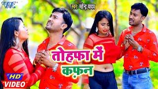 #Mahendra Yadav का दर्द भरा #Video- तोहफा में कफ़न I Tohfa Me Kafan 2020 Bhojpuri Sad Song