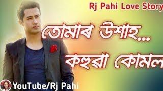 RJ PAHI LoveStory- AMI ARU AMAR 14 BOSORIYA PREM