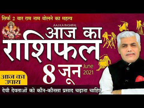 8 JUNE 2021 AAJ KA RASHIFAL आज का राशिफल | मेष से मीन | Daily Astrology | Kamal Shrimali Rashifal