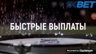 1xbet Угарная реклама