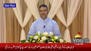 Salaam by Dr. Abid Khursheed on You TV