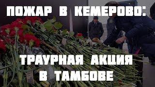 Пожар в Кемерово: траурная акция в Тамбове